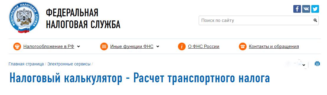 Ставки транспортного налога на 2010 год в ростовской области спортивный прогноз на сегодня футбол