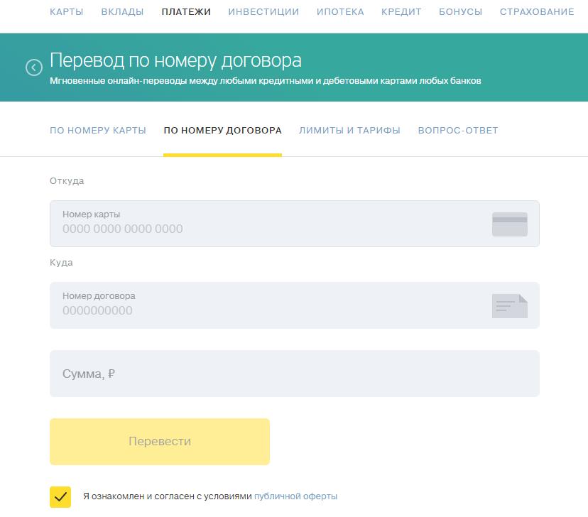 Как оплатить кредит тинькофф через сбербанк онлайн по номеру договора видео
